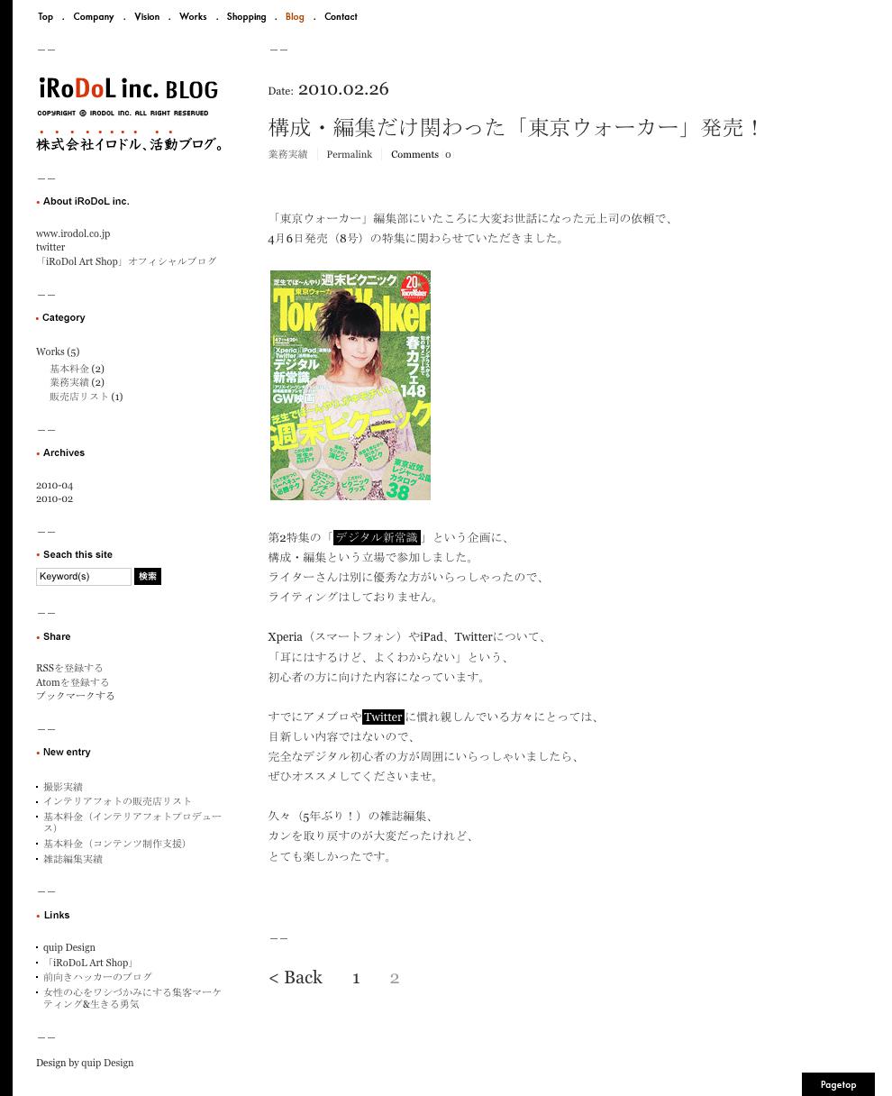 iRoDolブログ
