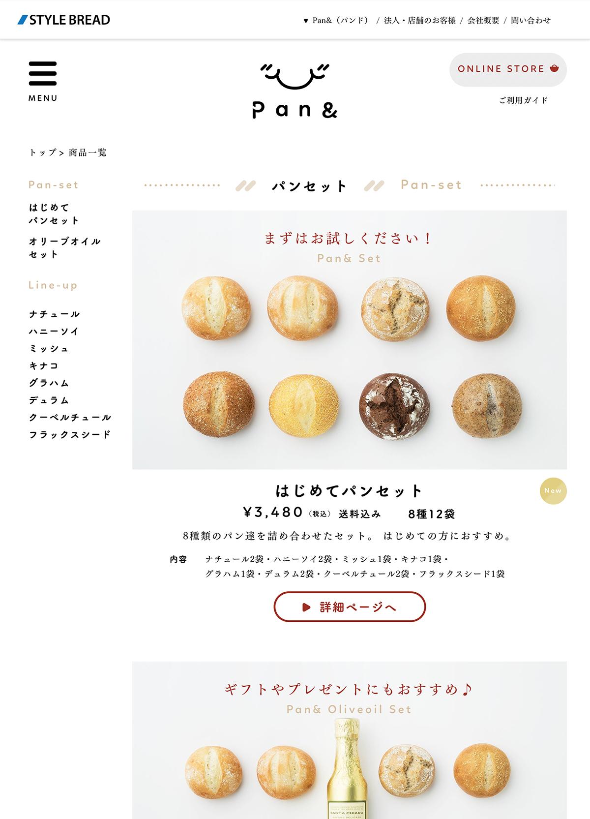 pan&ブランドサイト